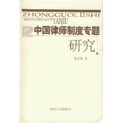 Chinese lawyers care system ZZ 118 case studies(Chinese Edition): ZHANG SHAN YI