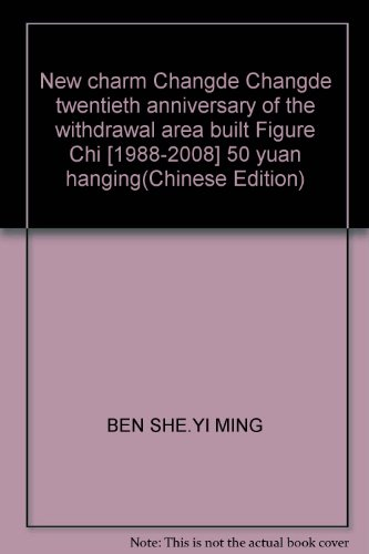 New charm Changde Changde twentieth anniversary of the withdrawal area built Figure Chi [1988-2008]...