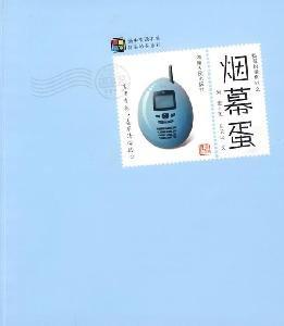 Naughty egg egg smokescreen(Chinese Edition): LIU HONG HUI . MA CHANG SHAN WEN