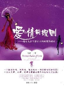 9787543862067: love before Rules: Mr. sperm and egg Miss Game Games(Chinese Edition)