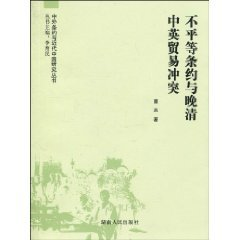 9787543864016: unequal treaties with the Qing Sino-British trade conflict