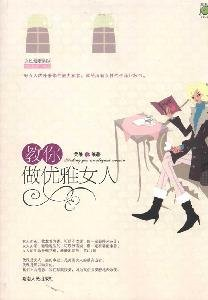 9787543866935 Genuine books teach you to do elegant woman(Chinese Edition): HUANG WEI