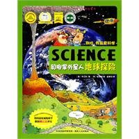 Do not rush . I love science : SCIENCE alien planet explorers and soles(Chinese Edition): HU NAN ...