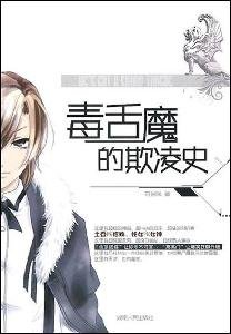 9787543868953: Bully History of Poisonous Tong Demon (Chinese Edition)