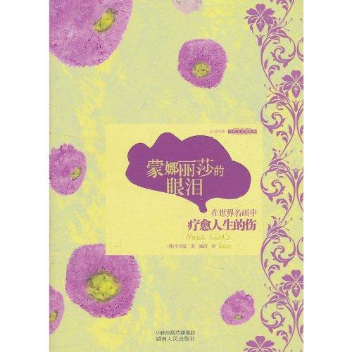 9787543870963: Tears of Mona Lisa (Chinese Edition)