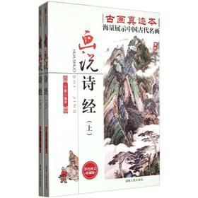Picturing the Book of Songs (Set 2 Volumes)(Chinese Edition): NING ZHAN BIAN
