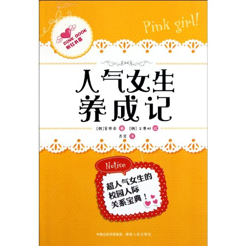 11-1 ] red crown absolutely genuine F02: Popular girls develop mind 9787543879317(Chinese Edition):...