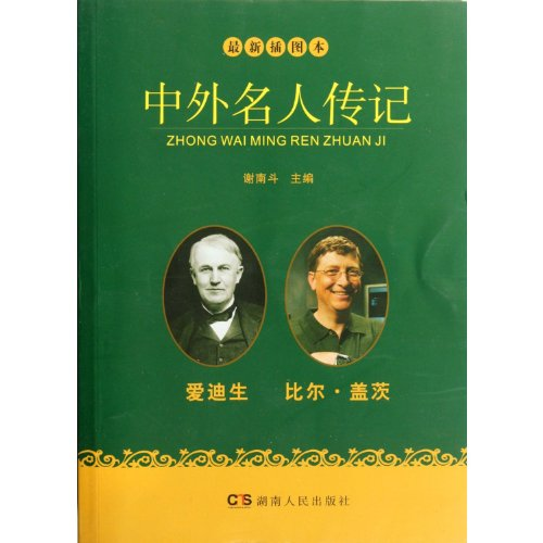 9787543881846: Illustrated Celebrity Biography: Edison and Bill Gate (Chinese Edition)