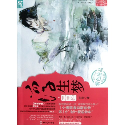 9787543882225: Floating Dream. Promise for Three Life (Chinese Edition)