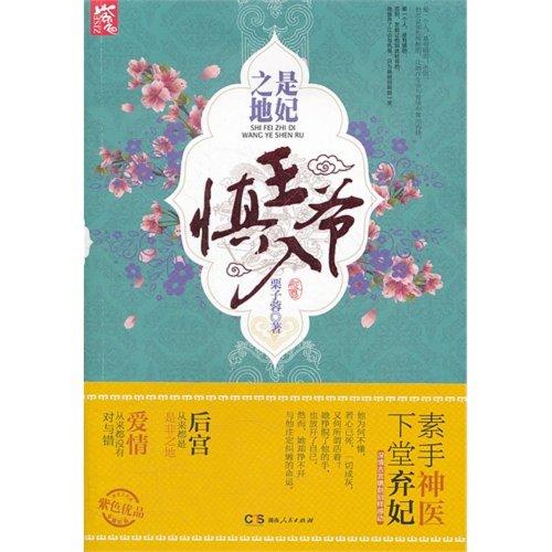 Princess of Royal Highness Shenru(Chinese Edition): BEN SHE.YI MING