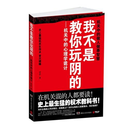 I not teach you to play the Yin(Chinese Edition): ZHANG YAN