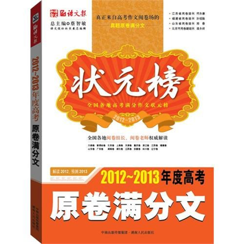 2012-2013 annual college entrance examination of the original volume out of writing (language ...