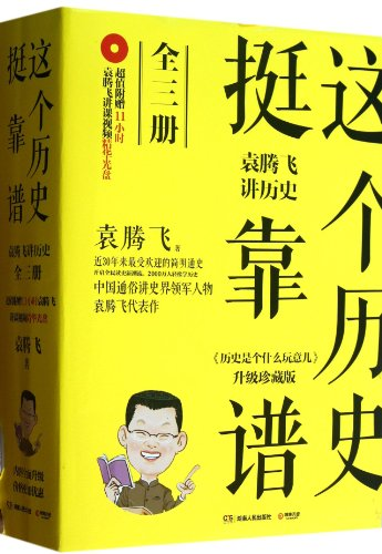 9787543894440: A Reliable History (with CD-ROM, the Interpretatin of Histoy by Yuan Tengfei, 3 Volums, Upgrated Collevtive Edition) (Chinese Edition)