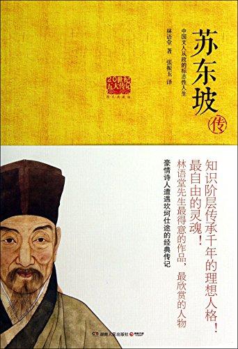 Su Chuan - Chinese literati iconic life in politics(Chinese Edition): LIN YU TANG ZHU . ZHANG ZHEN ...