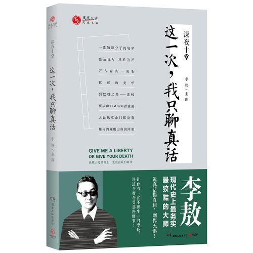 9787543898097: Night ten: This time. I just talk the truth(Chinese Edition)