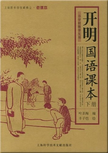 9787543924857: open Mandarin textbook (Set 2 Volumes) (primary school students)(Chinese Edition)