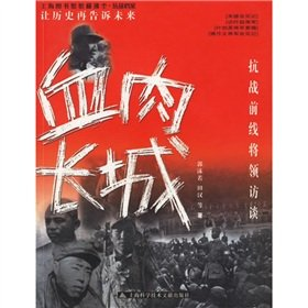 Flesh and blood : War frontline generals Interview(Chinese Edition): GUO MO RUO . TIAN HAN DENG ZHU