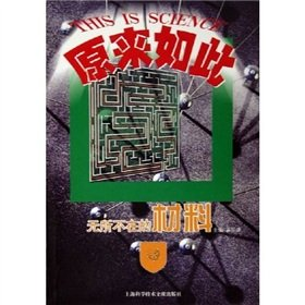 So: ubiquitous material(Chinese Edition): XI TONG GENG