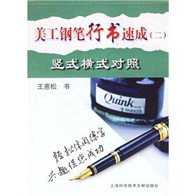 9787543928688: art pen Script Express 2: Vertical Horizontal control [Paperback](Chinese Edition)