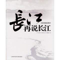 9787543929395: Zai Shuo Chang Jiang: Da Xing Dian Shi Ji Lu Pian [Japanese Edition]