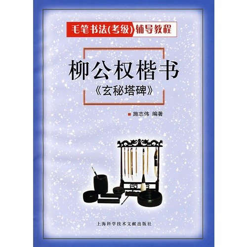 9787543932845: Liu Gongquan regular script: occult tower monument (paperback)