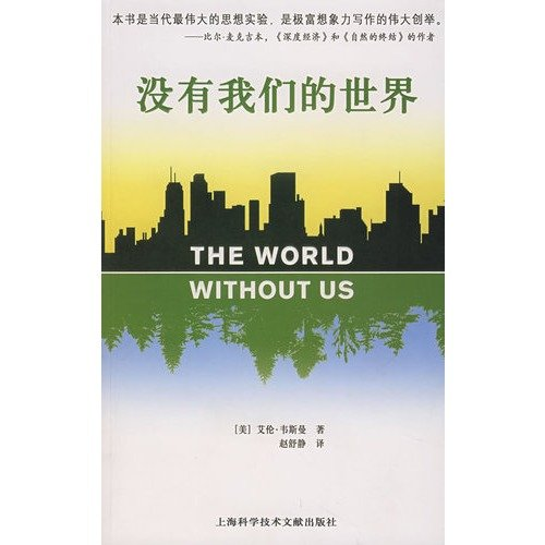The World Without Us: MEI )AI LUN