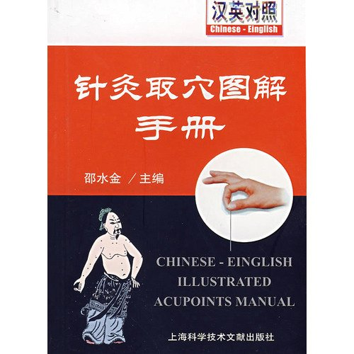 9787543935426: Chinese-english Illustrated Acupoints Manual