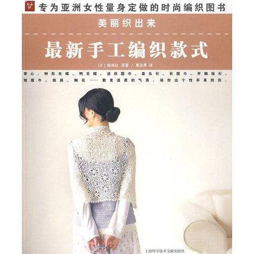New hand-woven styles ( beautiful woven ) : ( Day ) Rooster Club Translator: Cao Yanan . 118(...