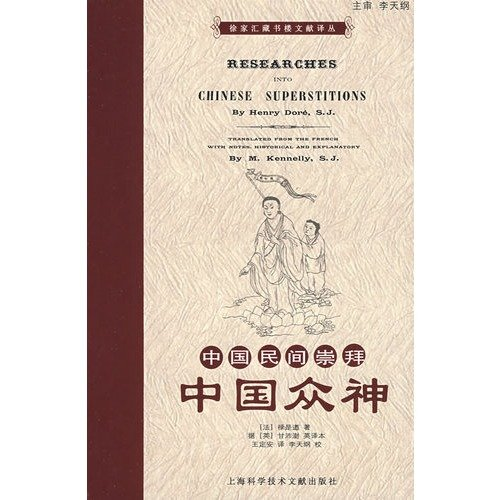 Chinese folk worship ( Chinese gods ) Xujiahui library building literature Renditions : ( France ) ...