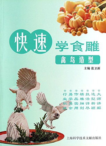 9787543940338: Fast Food Carving School: Birds shape (paperback)