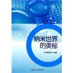 9787543940611: nano-world mystery(Chinese Edition)