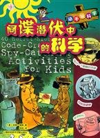 9787543942233: Spy lurking in the scientific(Chinese Edition)
