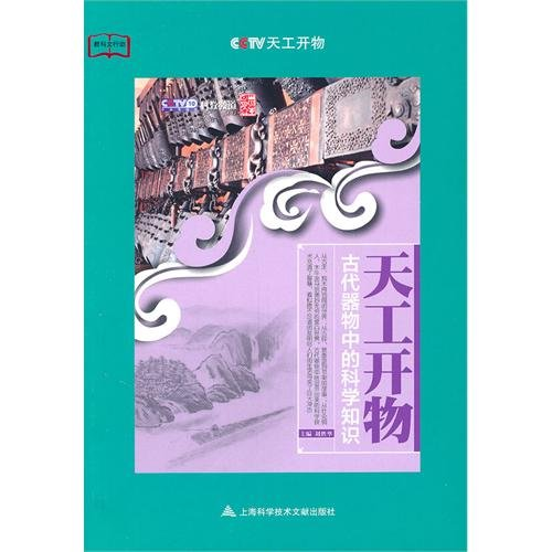 9787543947894: Chinese Technology in the Seventeenth Century: Tien-kung Kai-wu (Science in Ancient Objects) (Chinese Edition)