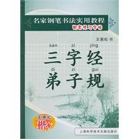 9787543948839: Three Character Classic. Standards of Being a Good Student and Child-Regular Script of Wang Huisong (Chinese Edition)