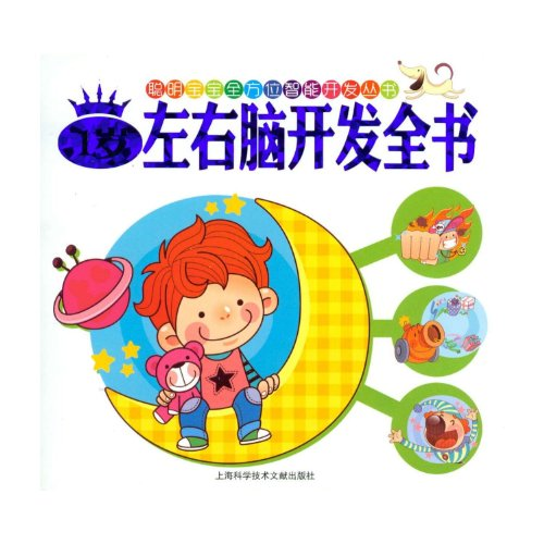 9787543950832: Left and Right Brain Development Book for One Year Old Baby (Chinese Edition)