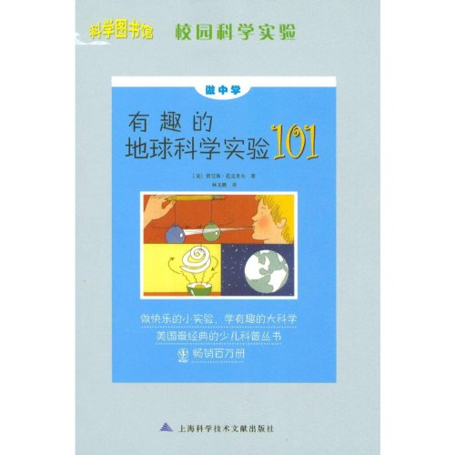Interesting Earth Scientific Experiments 101-Campus Scientific Experiments: Jia Ni Si.Fan