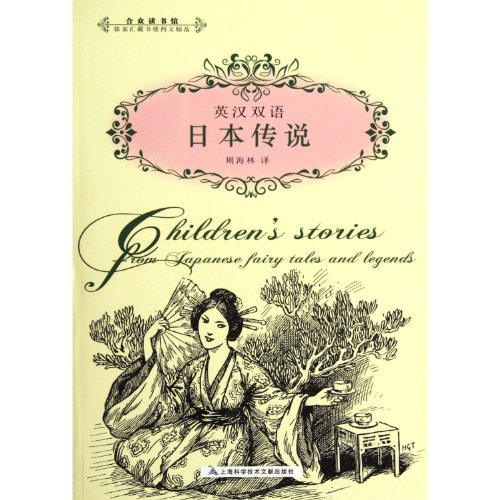 9787543953215: Childrens Stories from Japanese Fairy Tales and Legends - English-Chinese Bilingual Version (Chinese Edition)