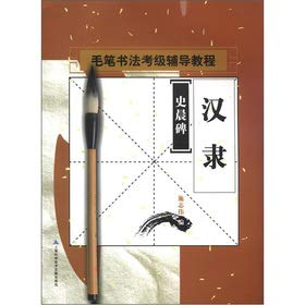 9787543954304: The brush calligraphy Grading counseling tutorial Han Li: The History of the morning monument(Chinese Edition)