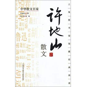 9787543957206: Prose of Xu Dishan (Chinese Edition)