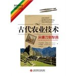 9787543958128: Ancient agricultural technology from sickle to plow(Chinese Edition)
