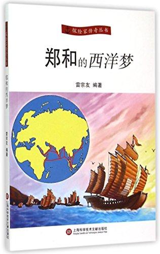 9787543960893: Zheng He's Western Dream (Chinese Edition)