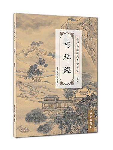 9787543966741: Handwritten Buddhist scriptures copybook Pen BLOCK: Mangala Sutta(Chinese Edition)