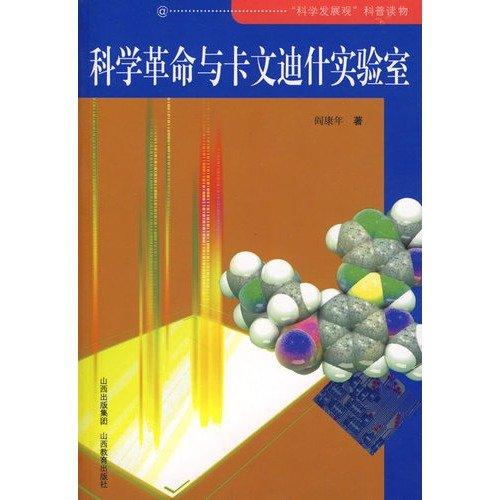 Scientific revolution and the scientific concept of development Cavendish Laboratory science books(...