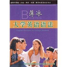 Bobing English grammar for college students: ZHU BIAN BAO