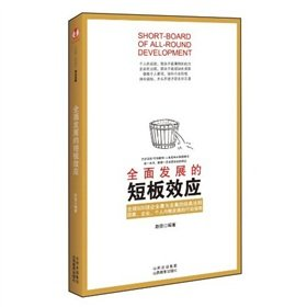 9787544043267: all-round development of the short-board effects (disadvantages decided advantages and disadvantages of life and death. which is a brutal market competition law - Wal-Mart founder Sam? Wharton)(Chinese Edition)