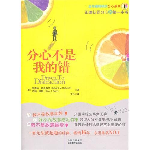 New Genuine ] distraction was not my fault Hallowell 9787544048453118(Chinese Edition): HA LUO WEI ...