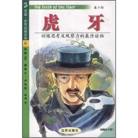 9787544121118: The Yasen Robin detective series Huya (Youth Edition)(Chinese Edition)