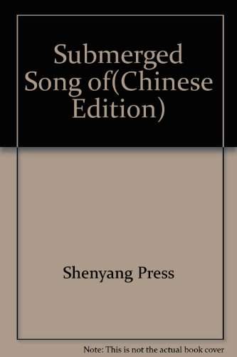 9787544126779: Submerged Song of(Chinese Edition)