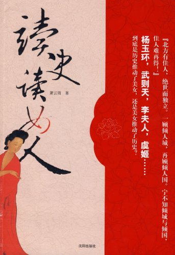 Reading history Reading woman [S20 guarantee genuine ](Chinese Edition): XIAO YUN YU
