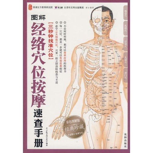 graphic meridian massage Quick Reference (color graphic Edition) (Classic Collection) (Paperback): ...